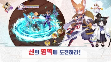 Screenshot 3: Yokai Tamer | Korean