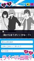 Screenshot 2: ナンパッション