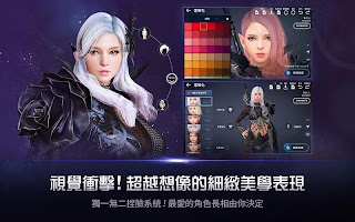 Screenshot 2: Black Desert Mobile | Traditional Chinese