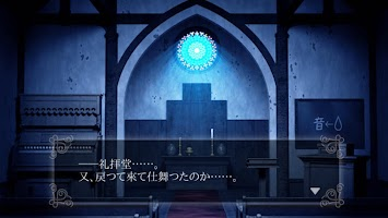 Screenshot 3: 汝之罪孽4 緋色之夢