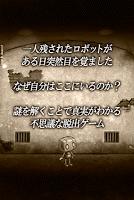 Screenshot 2: 脱出ゲーム 研究所からの脱出