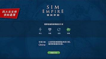 Screenshot 2: 模擬帝國