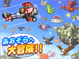 Screenshot 1: 青空飛行隊