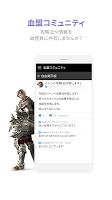 Screenshot 4: 天堂2:革命/天堂2:重生  Report Talk