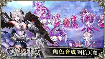 Screenshot 4: GoetiaX-命運的反抗者 | 繁中版