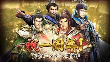 Screenshot 1: 真・三國無双 斬