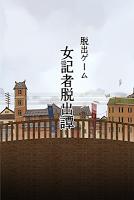Screenshot 1: 脱出ゲーム 大正ロマン 女記者脱出譚