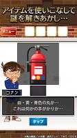 Screenshot 3: 지하실 탈출 명탐정 코난 | 일본판
