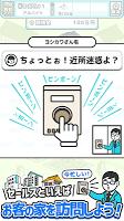 Screenshot 2: なんでもセールスマン 訪問販売シミュレーションゲーム