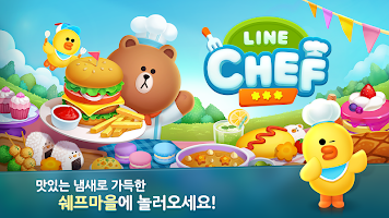 Screenshot 1: LINE 셰프