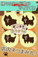 Screenshot 4: Clingy Cat Cafe