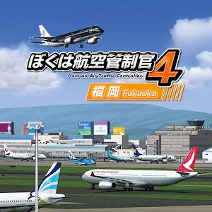 Icon: 我是航空管制官4 福岡