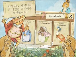 Screenshot 2: 피터 래빗의 정원-PeterRabbit's Garden