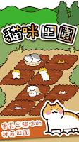Screenshot 1: 貓田物語/貓咪種植