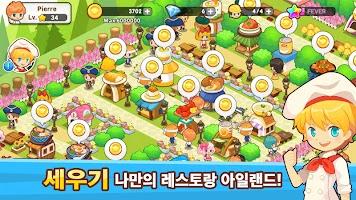 Screenshot 1: 레스토랑 파라다이스: 시뮬레이션 게임