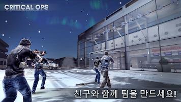 Screenshot 1: 크리티컬 옵스