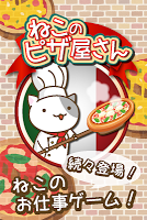 Screenshot 1: 貓咪披薩舖