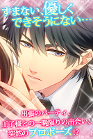 Screenshot 1: Secret Contract Marriage with Prince | Japanese