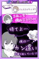 Screenshot 2: 勘違い探し(俺のこと・・・)