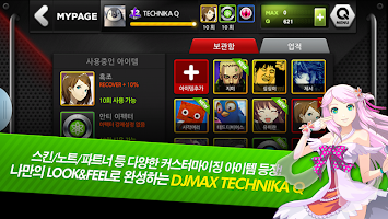 Screenshot 4: DJMAX Technika Q