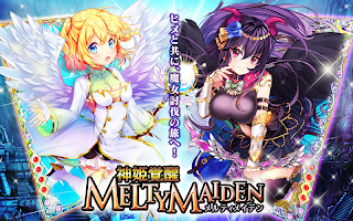 Screenshot 1: 神姬覺醒2  Melty Maiden2