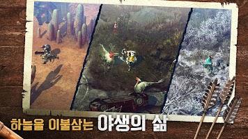 Screenshot 1: 野生之地:DURANGO (韓版)