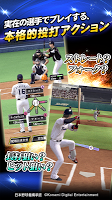 Screenshot 2: Professional Baseball Spirits A (Ace)