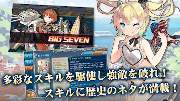 Screenshot 2: 戰艦少女R | 日版