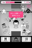 Screenshot 1: ぼっちでニートな物語 -放置ゲーム-