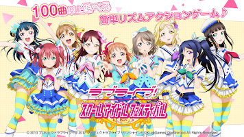 Screenshot 1: Love Live! 學園偶像祭 (日版)