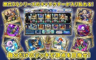 Screenshot 4: Dragon Quest Rivals