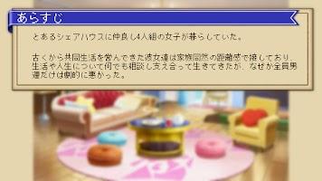 Screenshot 4: 独り身ユニオン