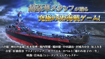 Screenshot 4: 蒼焔の艦隊