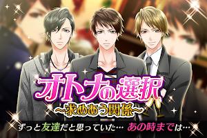 Screenshot 3: 【恋愛ゲーム無料アプリ】オトナの選択