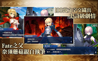 Screenshot 2: Fate/Grand Order (zh-TW)