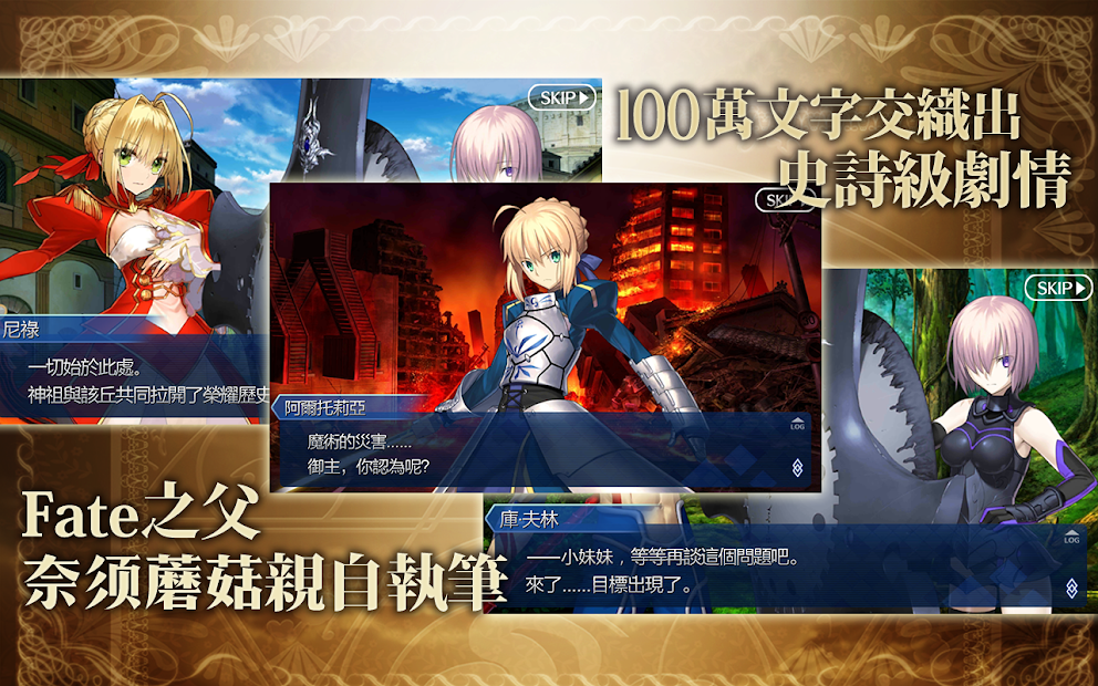 Screenshot 2: Fate/Grand Order (繁中版)/命運-冠位指定