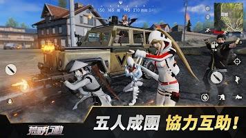 Screenshot 2: 荒野行動 | 國際版