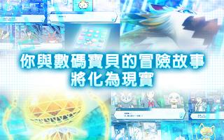 Screenshot 2: 數碼寶貝 ReArise | 國際版