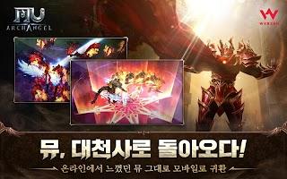 Screenshot 2: 뮤 아크엔젤