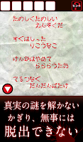 Screenshot 4: 脱出ゲーム:呪いの廃墟からの脱出