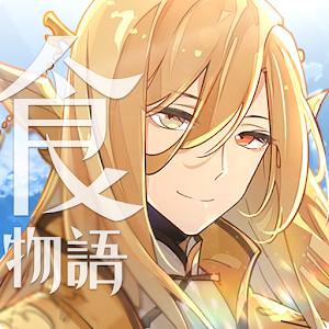 Icon: 食物語-2020最期待治癒系RPG