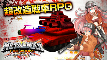 Screenshot 1: METAL MAX FIREWORKS