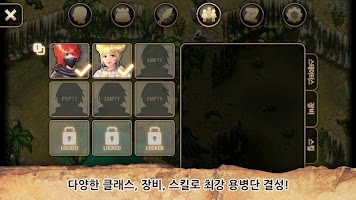 Screenshot 2: 이노티아 4 (Inotia 4)