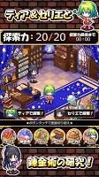 Screenshot 1: 魔法使いの小さなアトリエ~ティアとセリエの錬金術~