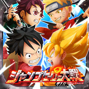 Icon: Weekly Jump Heroes Battle! My Collection 2