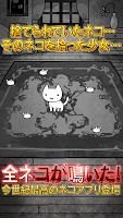 Screenshot 1: 超詭異貓咪觀察日記