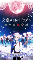 Screenshot 1: Bungo Stray Dogs: Tales of the Lost | Japanese