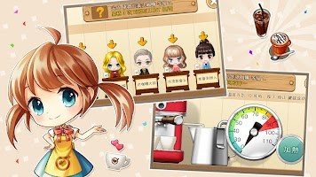 Screenshot 3: LINE I Love Coffee