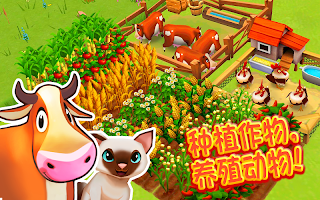 Screenshot 2: Farm Story 2