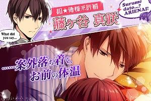 Screenshot 4: ダイヤモンドガール◆恋愛ゲーム無料女性向け人気!ラブコメストーリー